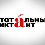 """LINGUA RUSSA: SFIDA CON IL """"DETTATO TOTALE"""""""